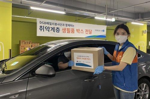 DGB금융그룹 패밀리봉사단, 드라이브스루로 이웃사랑 실천