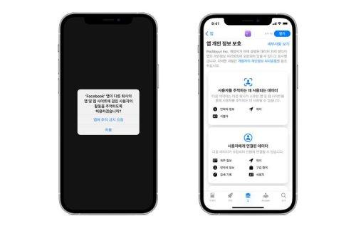 애플, 개인정보 수집에 제동··· '사용자가 제공 동의해야'