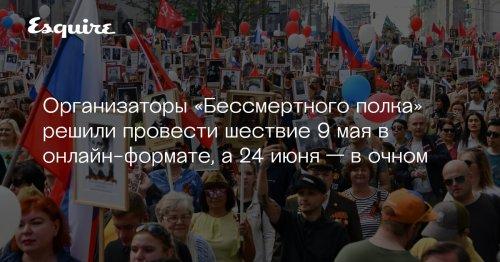 Организаторы «Бессмертного полка» решили провести шествие 9 мая в онлайн-формате, а 24 июня — в очном