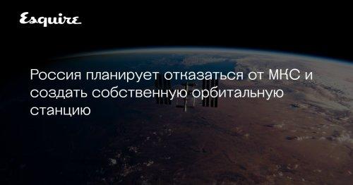 Россия планирует отказаться от МКС и создать собственную орбитальную станцию