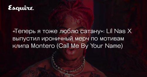 «Теперь я тоже люблю сатану»: Lil Nas X выпустил ироничный мерч по мотивам клипа Montero (Call Me By Your Name)