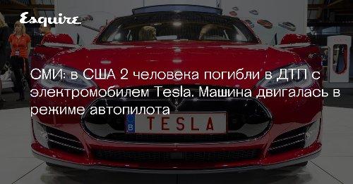СМИ: в США 2 человека погибли в ДТП с электромобилем Tesla. Машина двигалась в режиме автопилота