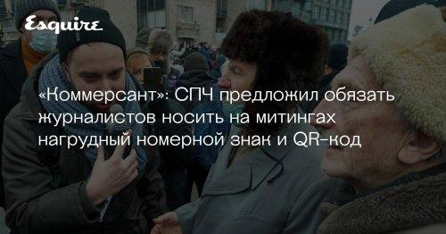 «Коммерсант»: СПЧ предложил обязать журналистов носить на митингах нагрудный номерной знак и QR-код