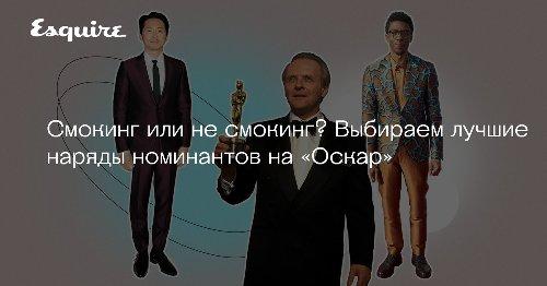 Смокинг или не смокинг? Выбираем лучшие наряды номинантов на «Оскар»