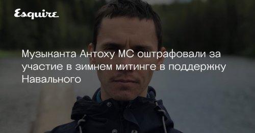 Музыканта Антоху МС оштрафовали за участие в зимнем митинге в поддержку Навального