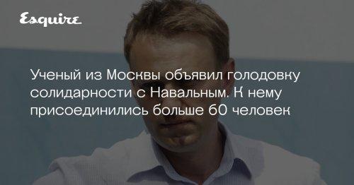 Ученый из Москвы объявил голодовку солидарности с Навальным. К нему присоединились больше 60 человек