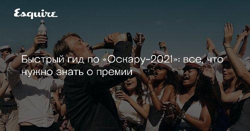 Быстрый гид по «Оскару-2021»: все, что нужно знать о премии