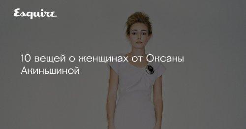 10 вещей о женщинах от Оксаны Акиньшиной
