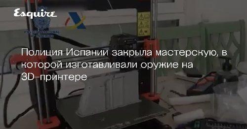 Полиция Испании закрыла мастерскую, в которой изготавливали оружие на 3D-принтере