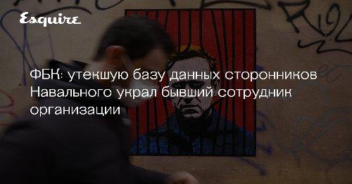 ФБК: утекшую базу данных сторонников Навального украл бывший сотрудник организации