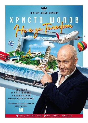 HRISTO SHOPOV.com cover image