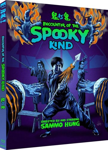 Giveaway - Win Encounter of the Spooky Kind on Blu-ray
