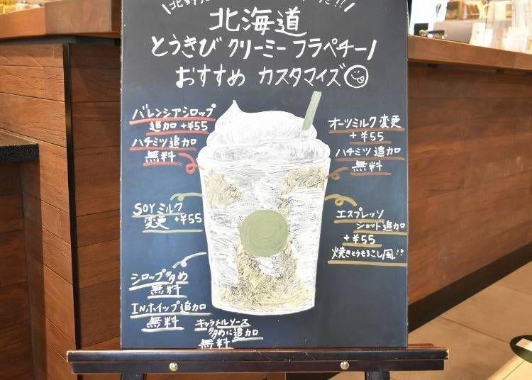 Japan's Corniest Beverage?
