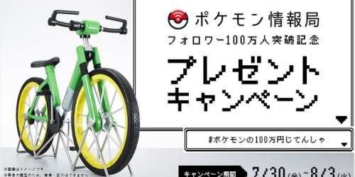 Pokemon Red & Blue's Bicycle Is About To Become Real