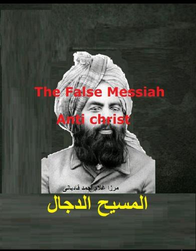 Ahmadiyya Qadiai احمدیہ قادیانی cover image
