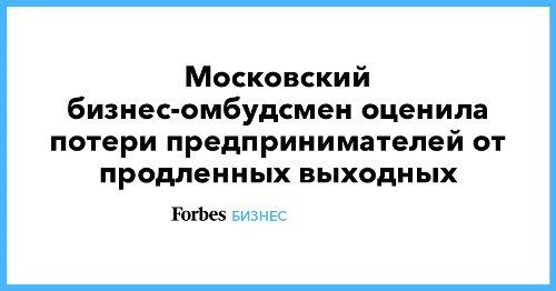 Московский бизнес-омбудсмен оценила потери предпринимателей от продленных выходных