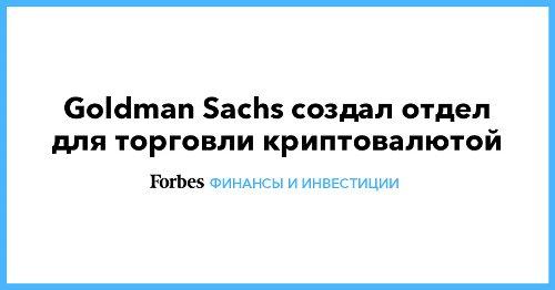 Goldman Sachs создал отдел для торговли криптовалютой