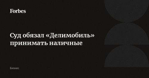 Суд обязал «Делимобиль» принимать наличные | Forbes.ru