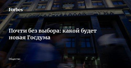 Почти без выбора: какой будет новая Госдума | Forbes.ru