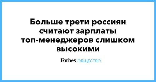 Больше трети россиян считают зарплаты топ-менеджеров слишком высокими