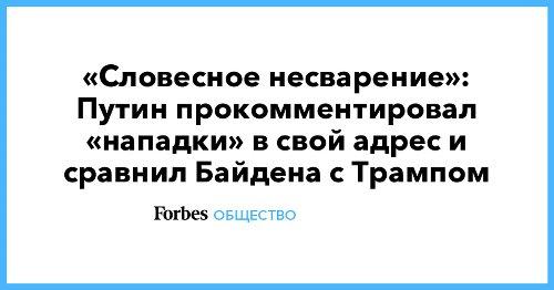 «Словесное несварение»: Путин прокомментировал «нападки» в свой адрес и сравнил Байдена с Трампом
