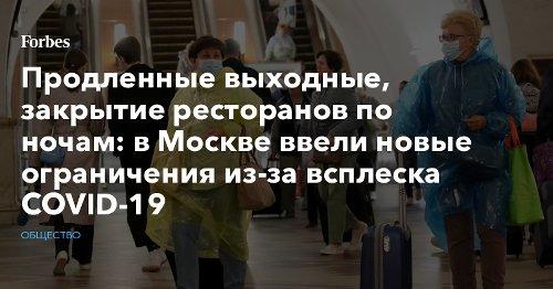 Продленные выходные, закрытие ресторанов по ночам: в Москве ввели новые ограничения из-за всплеска COVID-19