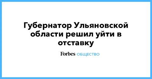 Губернатор Ульяновской области решил уйти в отставку