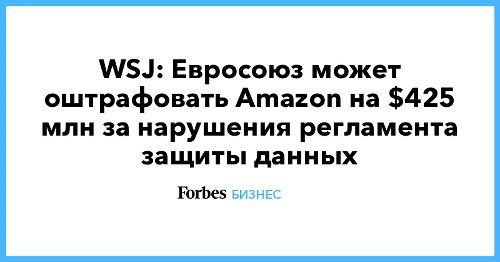 WSJ:Евросоюз может оштрафовать Amazon на $425 млн за нарушения регламента защиты данных