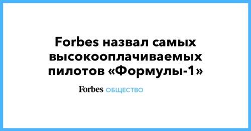 Forbes назвал самых высокооплачиваемых пилотов «Формулы-1»