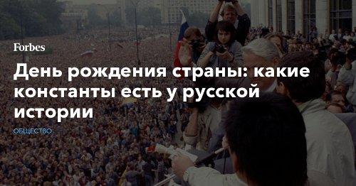 День рождения страны: какие константы есть у русской истории
