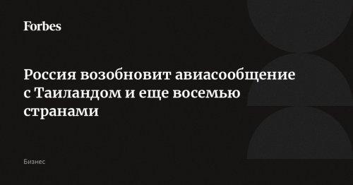 Россия возобновит авиасообщение с Таиландом и еще восемью странами