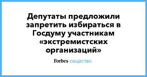 Депутаты предложили запретить избираться в Госдуму участникам «экстремистских организаций»