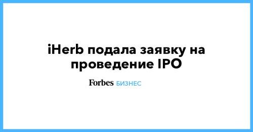 iHerb подала заявку на проведение IPO