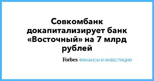 Совкомбанк докапитализирует банк «Восточный» на 7 млрд рублей