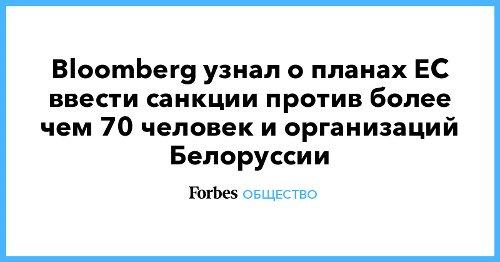 Bloomberg узнал о планах ЕС ввести санкции против более чем 70 человек и организаций Белоруссии