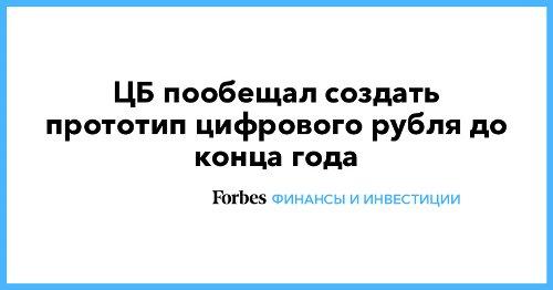 ЦБ пообещал создать прототип цифрового рубля до конца года