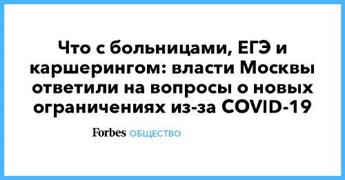 Что с больницами, ЕГЭ и каршерингом: власти Москвы ответили на вопросы о новых ограничениях из-за COVID-19