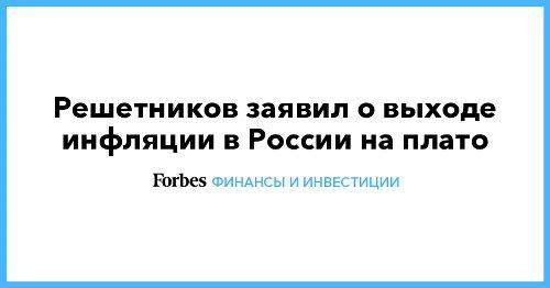 Решетников заявил о выходе инфляции в России на плато