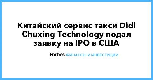 Китайский сервис такси Didi Chuxing Technology подал заявку на IPO в США