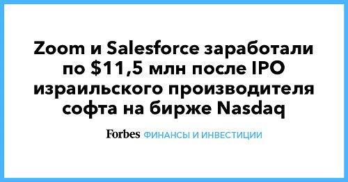 Zoom и Salesforce заработали по $11,5 млн после IPO израильского производителя софта на бирже Nasdaq