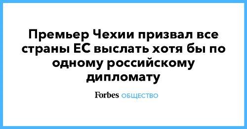 Премьер Чехии призвал все страны ЕС выслать хотя бы по одному российскому дипломату
