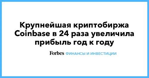 Крупнейшая криптобиржа Coinbase в 24 раза увеличила прибыль год к году