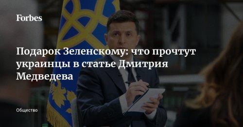 Подарок Зеленскому: что прочтут украинцы в статье Дмитрия Медведева