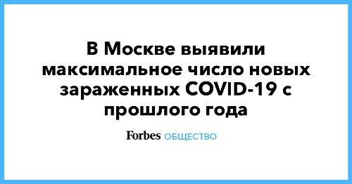 В Москве выявили максимальное число новых зараженных COVID-19 с прошлого года