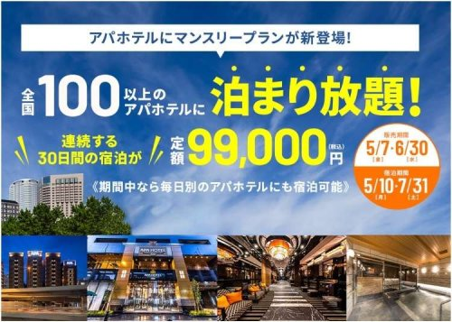 Hotel Hopping in Japan! Visit 30 Cities in 30 Days with this Great New Hotel Deal! | LIVE JAPAN travel guide