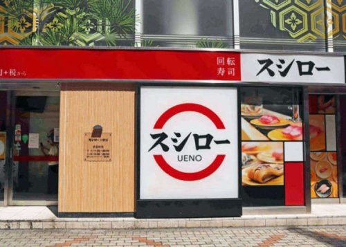Tokyo Food Craze: See Why Sushiro's Wild Sushi Dishes Have Foreign Visitors Talking!