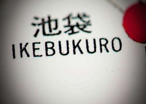 5 Things to Do in Ikebukuro: Not just anime - top tourist attractions for first-time visitors