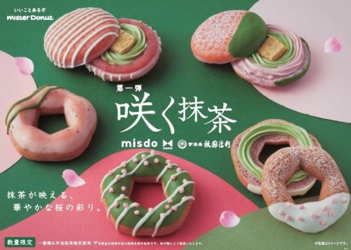 Get the 2021 Sakura Blossom Party Started: Japan's New Springtime Matcha Sweets & Drinks!