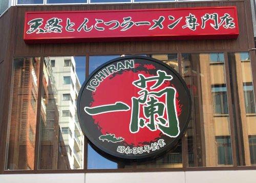 We Tasted Ichiran Ramen's Wild $10 'Octagonal Bowl Set' in Asakusa – Here's What We Thought!
