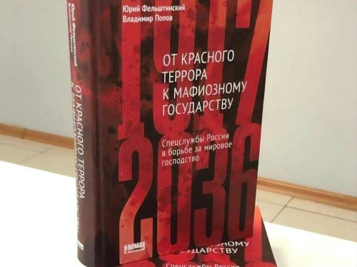 The History of State Security Seizing Power in Russia Written by the Historian Yuri Felshtinsky and a Former KGB Lieutenant Colonel Vladimir Popov Was Published in Kiev